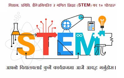 STEM Pedagogy