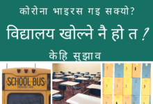 School Reopening Amidst COVID19 Suggestions